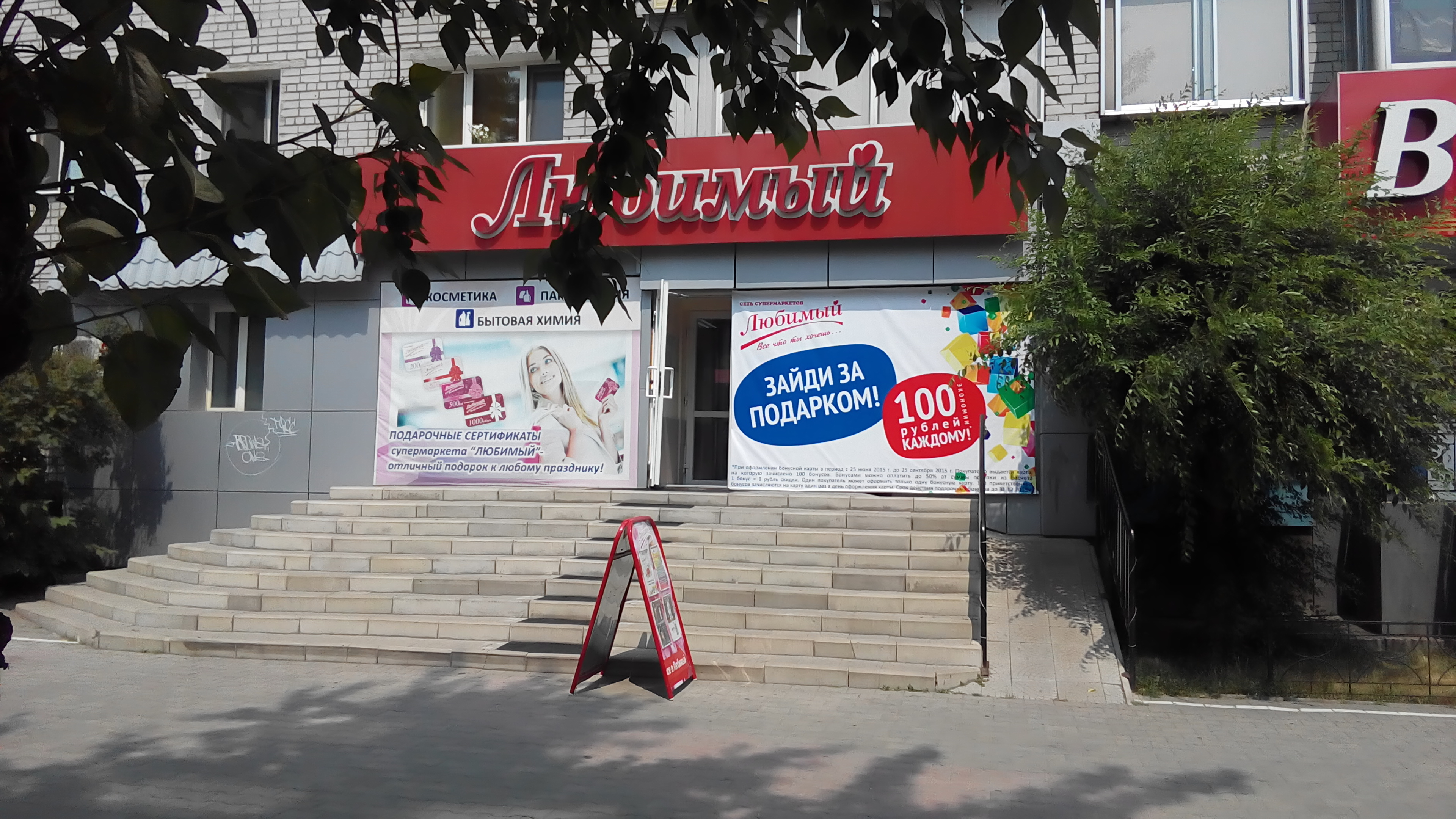 In summer 2015, the AYUSS wholesale and retail company, the largest in the Russian Far East, completely moved its retail shops to a bonus loyalty programme